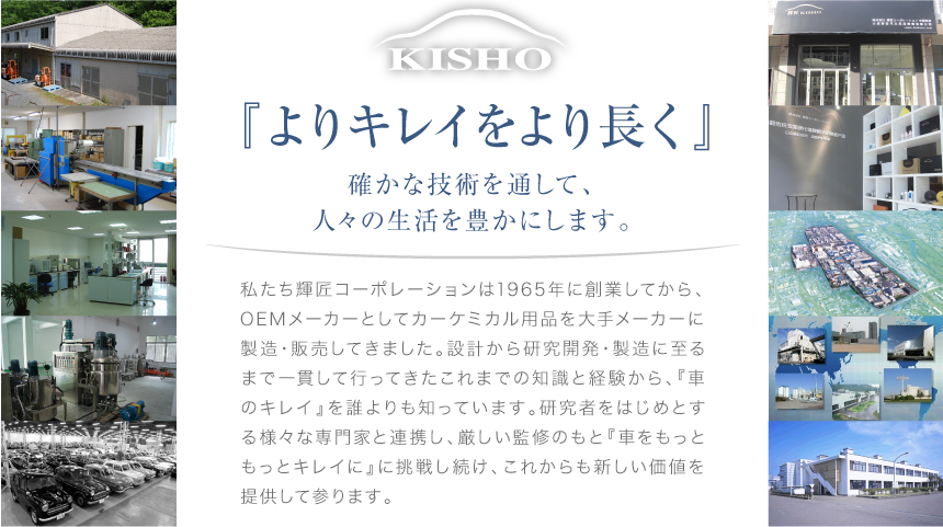 KISHO よりキレイをより長く 確かな技術を通して、人々の生活を豊かにします。