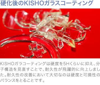 硬化後のKISHOガラスコーティング