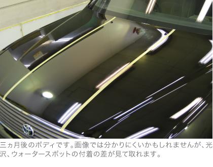 トヨタ セルシオ ブラック